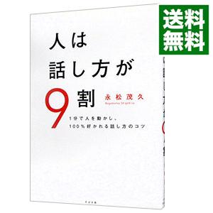 贈物 送料無料 中古 永松茂久 販売期間 限定のお得なタイムセール 人は話し方が9割