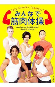 送料無料 最新号掲載アイテム 中古 みんなで筋肉体操 日本放送協会 最新号掲載アイテム