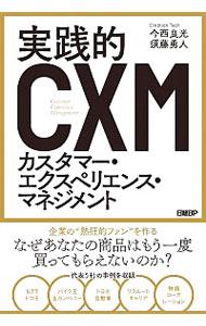 送料無料 トレンド 中古 実践的CXMカスタマー マネジメント エクスペリエンス 今西良光 おすすめ