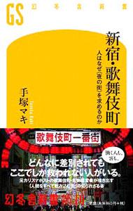 送料無料 中古 割引も実施中 NEW売り切れる前に☆ 新宿 歌舞伎町 手塚真輝