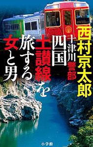 【送料無料】 【中古】十津川警部四国土讃線を旅する女と男 / 西村京太郎
