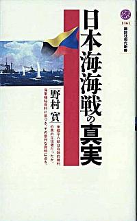 10点購入で全品5%OFF 価格 中古 最安値挑戦 日本海海戦の真実 野村實