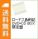 【中古】【サントラ3CD付】ロードス島戦記 DVD+CD BOX 限定盤 / 永丘昭典【監督】