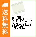 【中古】【3DVD ブックレット・BOX付】白い巨塔 DVD-BOX1-浪速大学医学部教授選 / 邦画