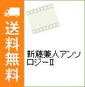 【中古】新藤兼人アンソロジーII / 邦画