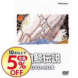 【中古】【解説書付】白鯨伝説 DVD-BOX / 出崎統【監督】