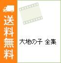 【中古】大地の子 全集 / 邦画