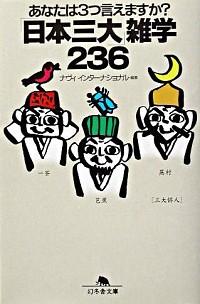 10点購入で全品5%OFF 中古 日本三大 アウトレットセール 特集 お洒落 雑学236 ナヴィインターナショナル