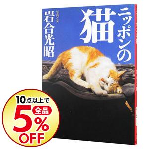 10点購入で全品5%OFF 全商品オープニング価格 40%OFFの激安セール 中古 全品5倍 9 10限定 岩合光昭 ニッポンの猫