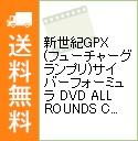 【中古】【ブックレット付】新世紀GPX(フューチャーグランプリ)サイバーフォーミュラ DVD ALL ROUNDS COLLECTION / 福田己津央【監督】