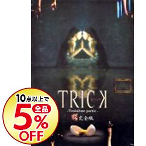 送料無料 10点購入で全品5%OFF 中古 トリック 期間限定で特別価格 邦画 DVD-BOX 完売 トロワジェムパルティー 腸完全版