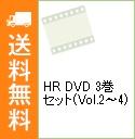 【中古】HR DVD 3巻セット(Vol.2-4) / 邦画