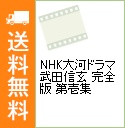 【中古】NHK大河ドラマ 武田信玄 完全版 第壱集 / 邦画