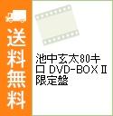 【中古】池中玄太80キロ DVD-BOX II 限定盤 / 邦画