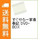 【中古】【ブックレット・ポストカード付】すぐやる一家青春記 DVD-BOX / 邦画