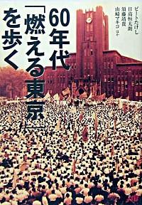 蔵 10点購入で全品5%OFF 中古 60年代 オンラインショップ ビートたけし を歩く 燃える東京