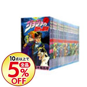 【中古】ジョジョの奇妙な冒険 <全63巻セット> / 荒木飛呂彦(コミックセット)