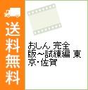 【中古】おしん 完全版-試練編 東京・佐賀 / 邦画