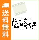 【中古】おしん 完全版-自立編 流浪そして伊勢へ / 邦画