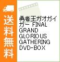 【中古】【解説書・フィギュア3体付】勇者王ガオガイガー FINAL GRAND GLORIOUS GATHERING DVD-BOX / アニメ