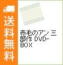 【中古】【BOX・パンフレット付】赤毛のアン 三部作 DVD-BOX / ケヴィン・サリヴァン【監督】