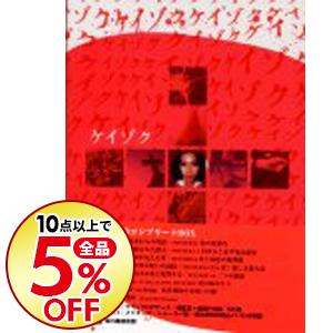 【中古】【ブックレット付】ケイゾク DVDコンプリートBOX / 堤幸彦【監督】