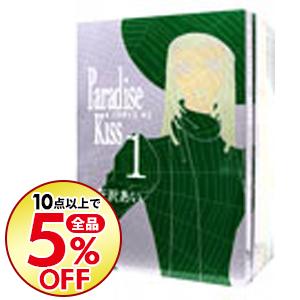 完売 10点購入で全品5%OFF コミック全巻セット 中古 保証 Paradise Kiss コミックセット 全5巻セット 矢沢あい