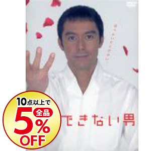 【中古】【特典DVD付】結婚できない男 DVD-BOX / 邦画