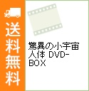 【中古】驚異の小宇宙 人体 DVD-BOX / 小出五郎【司会進行】