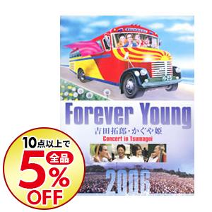 【中古】-Forever Young-Concert in つま恋 2006 / 吉田拓郎【出演】