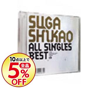 10点購入で全品5%OFF プレゼント 中古 スガシカオ 2CD 完全送料無料 BEST SINGLES ALL