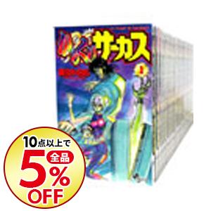 【中古】からくりサーカス <全43巻セット> / 藤田和日郎(コミックセット)