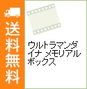 【中古】ウルトラマンダイナ メモリアルボックス / 邦画