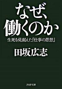 病気 田坂 広志