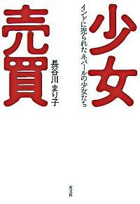 <セール&特集> 10点購入で全品5%OFF 中古 長谷川まり子 少女売買 買収