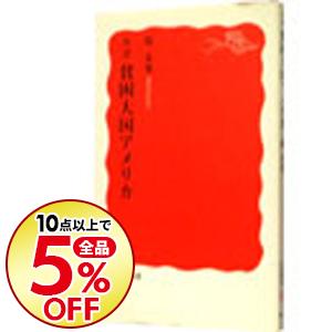 10点購入で全品5%OFF 新品■送料無料■ 格安 中古 つつみみか ルポ貧困大国アメリカ