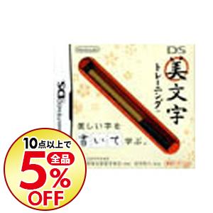 10点購入で全品5%OFF 中古 NDS 専用タッチペン 美文字筆 同梱 注文後の変更キャンセル返品 DS美文字トレーニング アウトレット