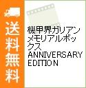 【中古】【ブックレット付】機甲界ガリアン メモリアルボックス ANNIVERSARY EDITION / 高橋良輔【監督】 他