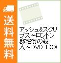 【中古】アッシュ&スクリブス-ロンドン邸宅街の殺人-DVD-BOX / 洋画