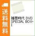 【中古】【解説書付】雑居時代 DVD SPECIAL BOX-I / 千野皓司【監督】