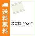 【中古】飛天舞 BOX-II / ユン・サンホ【監督】