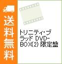 【中古】トリニティ・ブラッド DVD-BOX(2) 限定盤 / 平田智浩【監督】