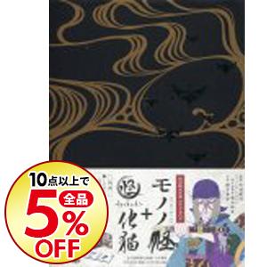 【中古】【外箱・ブックレット・しおり付】モノノ怪+怪-ayakashi-化猫 DVD-BOX / アニメ