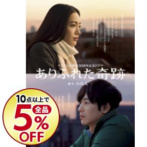 【中古】【ブックレット付】ありふれた奇跡 DVD-BOX / 邦画