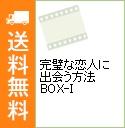 【中古】【ブックレット付】完璧な恋人に出会う方法 BOX-I / 洋画