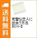 【中古】完璧な恋人に出会う方法 BOX-II / チョ・ナムグク【監督】
