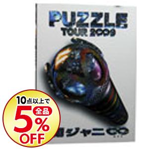 10点購入で全品5%OFF 本店 中古 関ジャニ∞ 期間限定今なら送料無料 TOUR 2∞9 PUZZLE 特典DVD付 ∞showドキュメント版 出演 Aパッケージ