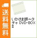 【中古】いかさま師-タチャ DVD-BOX II / 洋画