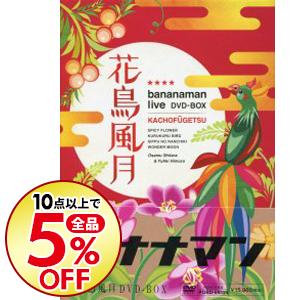 【中古】【特典DVD付】花鳥風月 DVD-BOX 初回生産限定版 / バナナマン【出演】