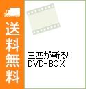 【中古】三匹が斬る! DVD-BOX / 邦画
